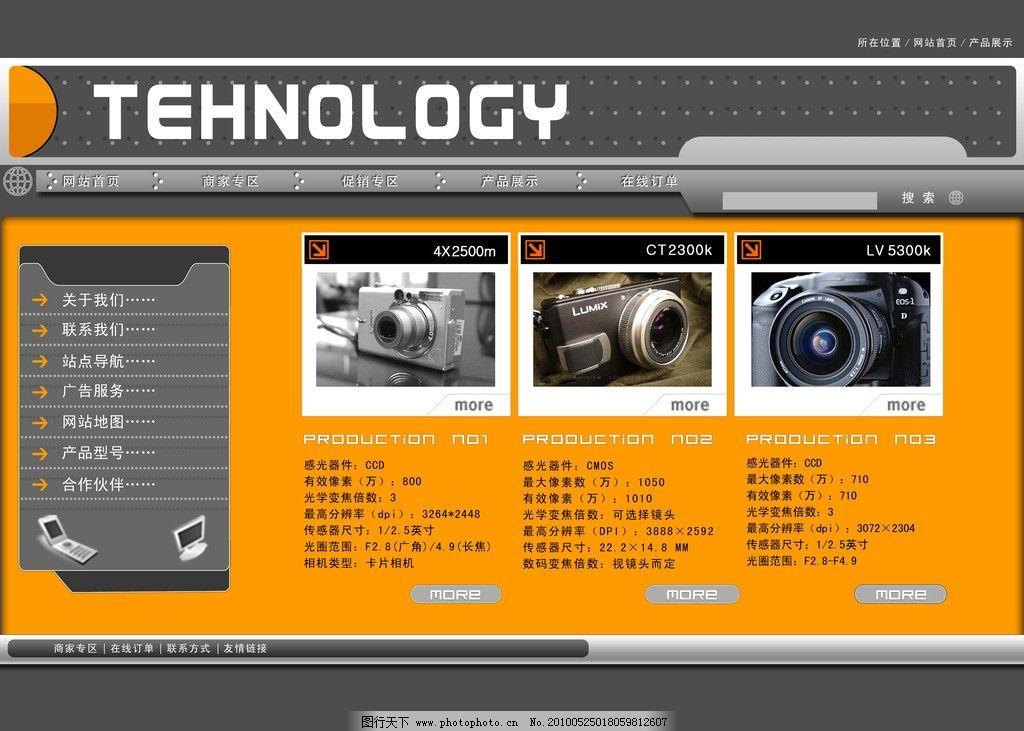 电子网页图片_网页界面模板_ui界面设计_图行天下图库