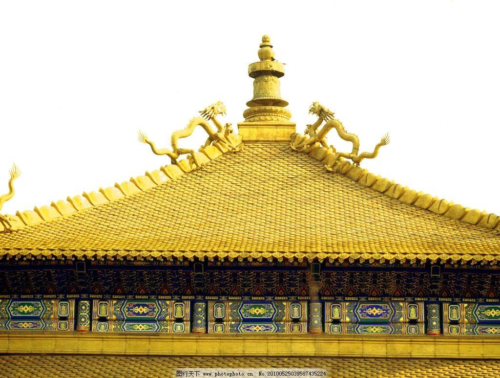 民间建筑 古代建筑 故宫 北京故宫 老房子 皇宫 皇宫屋顶 园林建筑