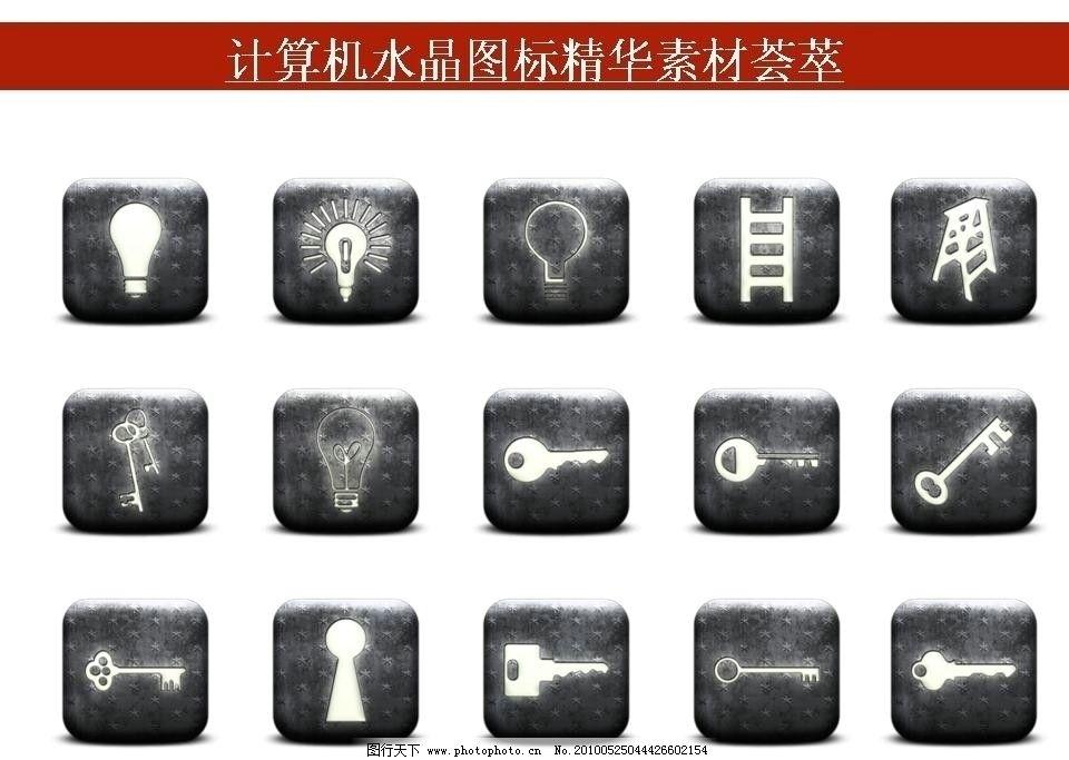 计算机创意图标 ppt素材 ppt模板 计算机 系统 铁质 创意 黑白 图标