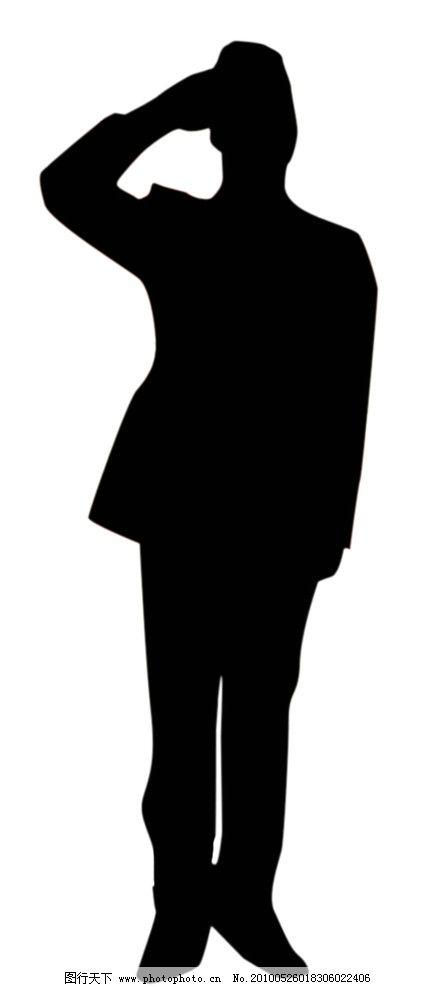 士兵剪影 士兵 军队 剪影 英国 动漫人物 动漫动画 设计 28dpi jpg