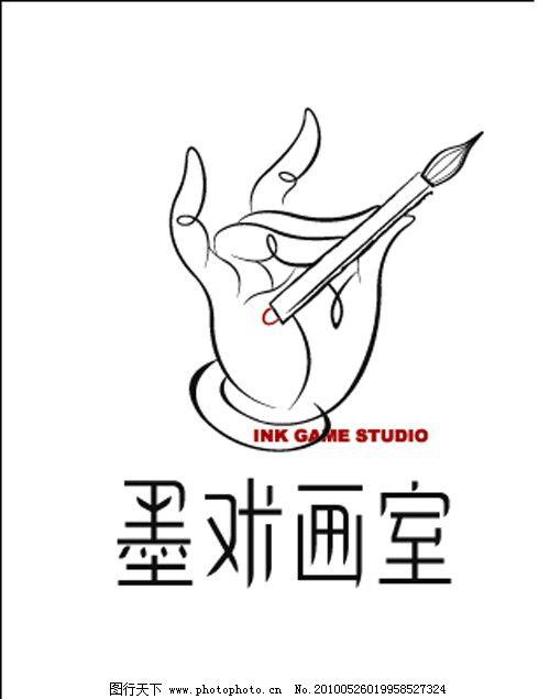 标志 手 画室 笔 毛笔 个性字体 白底 观音手 企业logo标志 标识标志图片