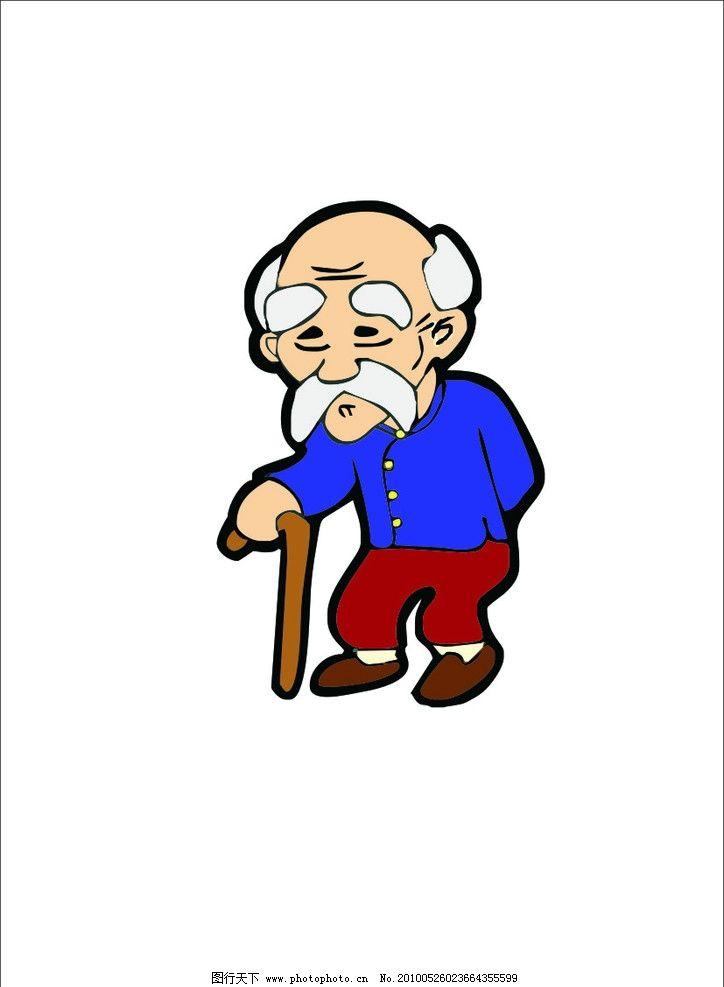 老爷爷 老人 卡通 简笔画 老年人物 矢量人物 矢量 cdr图片