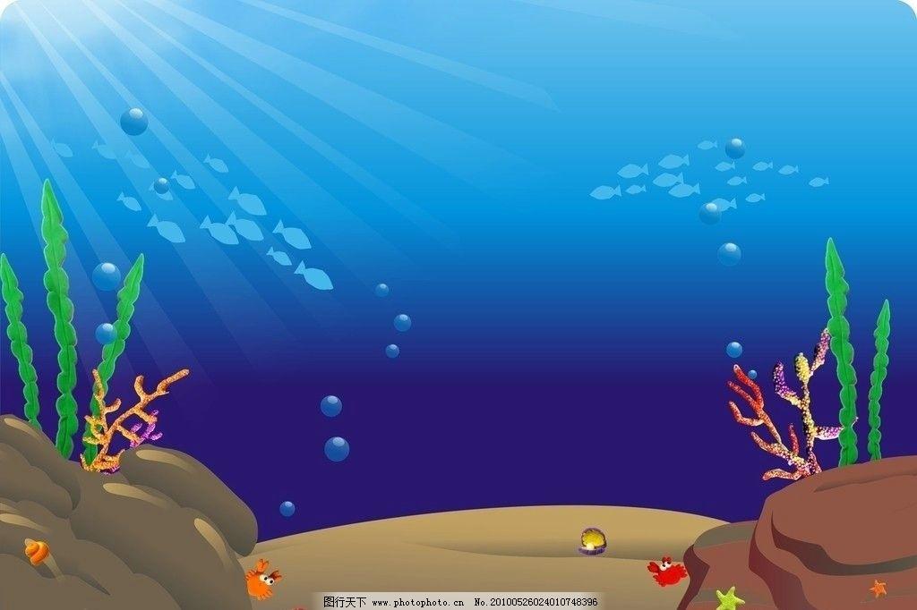 海底世界 蓝色 海水 沙石 水草 鱼 珊瑚 阳光 自然风景 矢量
