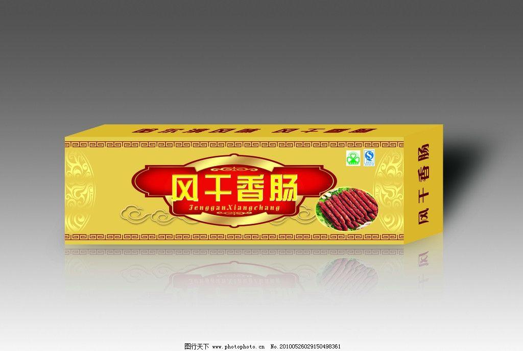 风干香肠包装盒分层素材图片