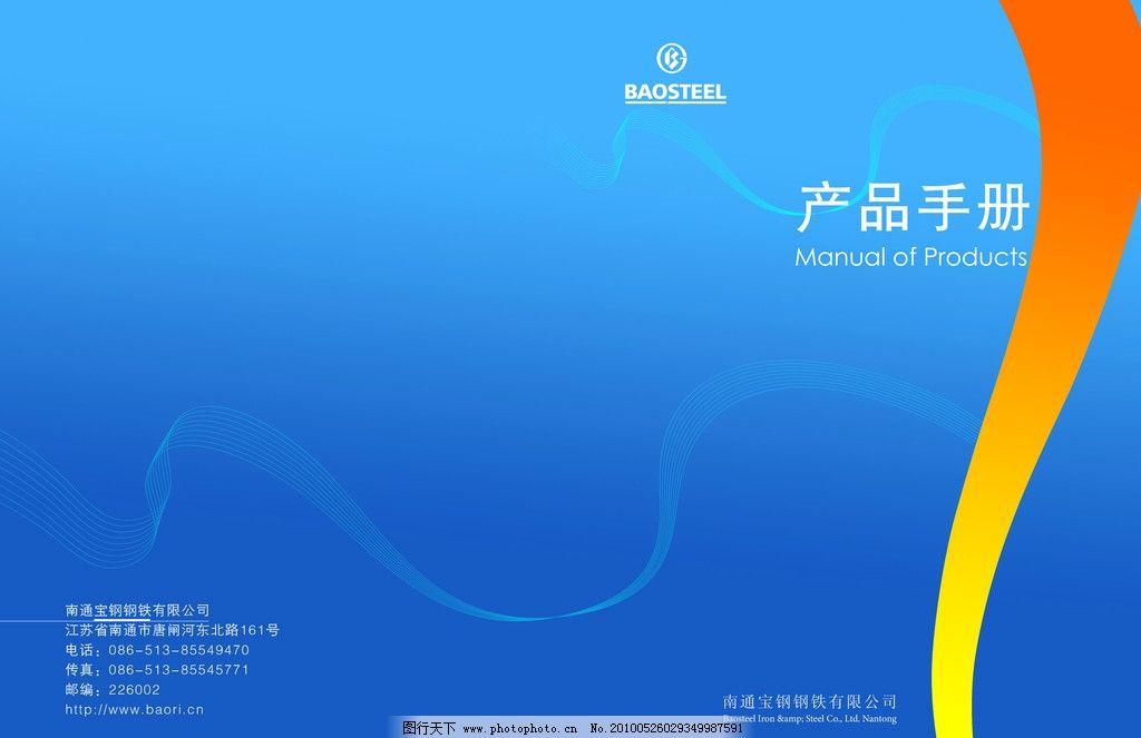 产品手册封面设计图片_画册设计_广告设计_图行天下