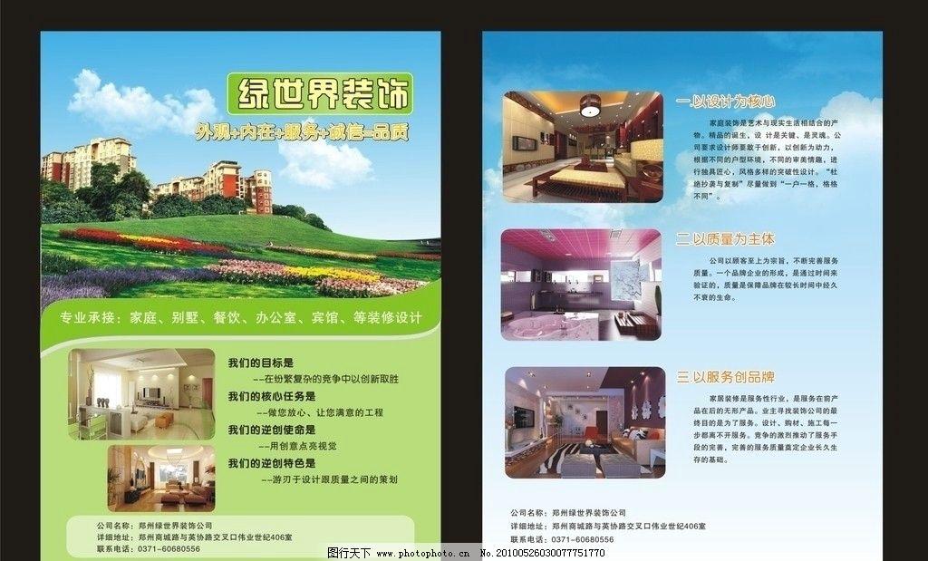 装饰公司单页 装饰公司 单页 宣传页 传单 海报 海报设计 广告设计