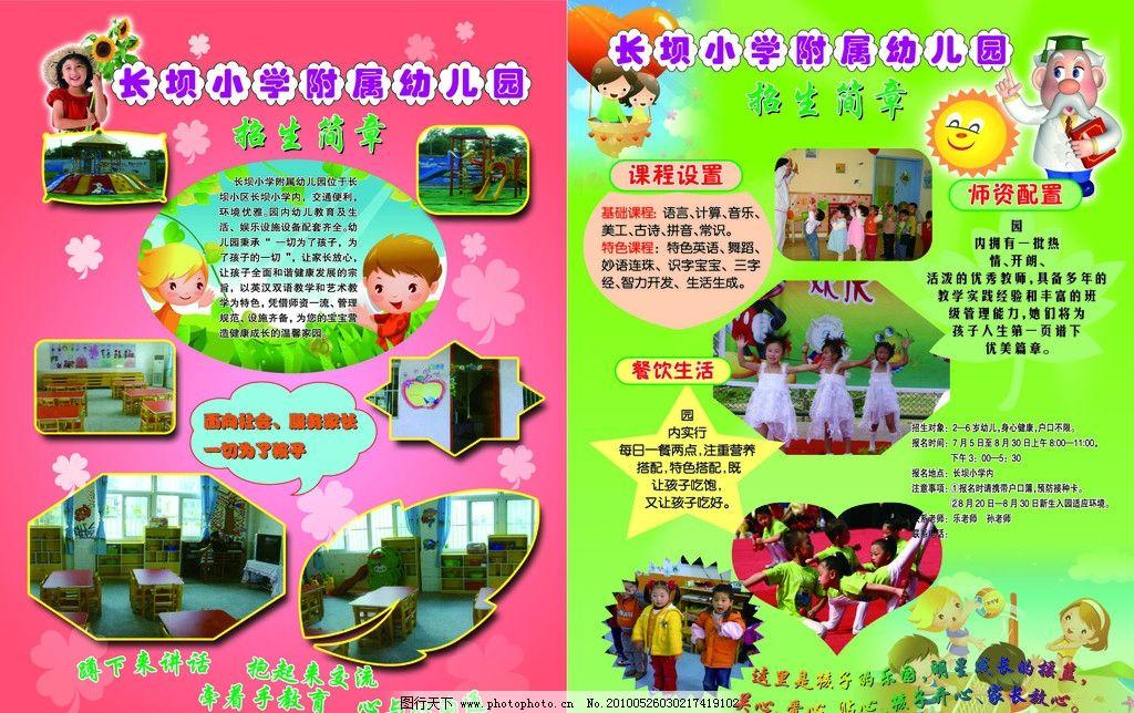 幼儿园招生简章图片