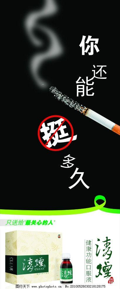 烟雾 戒烟药 盒子 瓶子 易拉宝展板 x展架设计 公益广告设计 戒烟产品