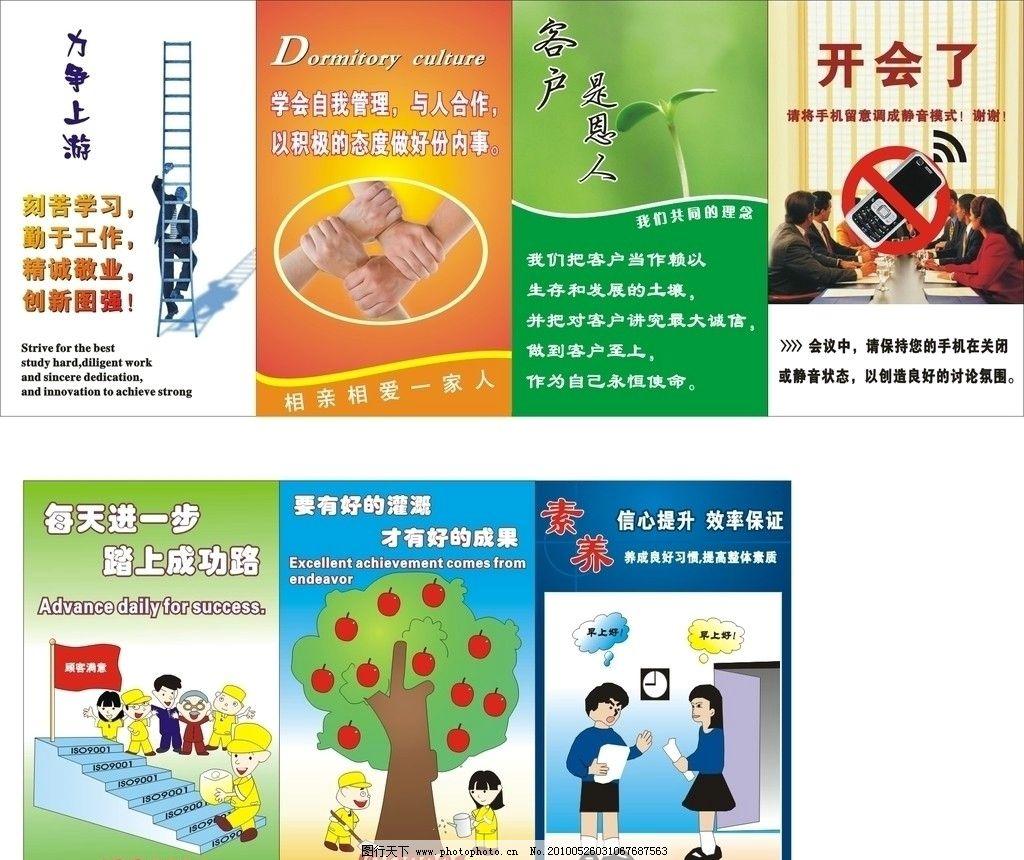 标语 办公室 工作 学习 座右铭 企业宣传 企业办公室形象标语 海报