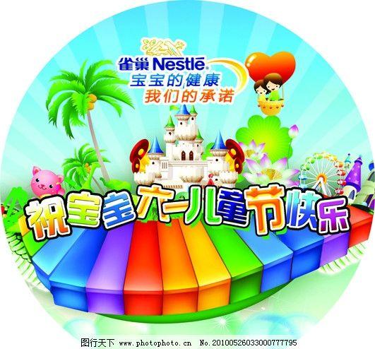 六一儿童节 儿童节 六一 圆贴 卡通城堡 气泡 心型 钢琴 钢琴按件 耶