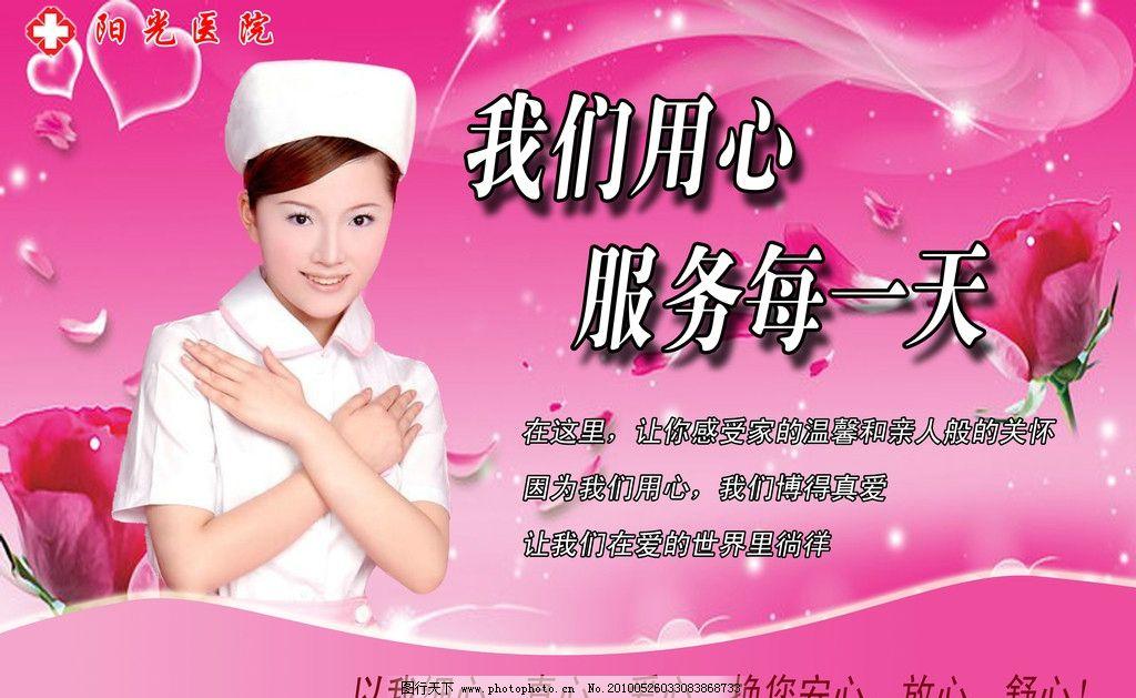 广告设计 医院      医院形象图片