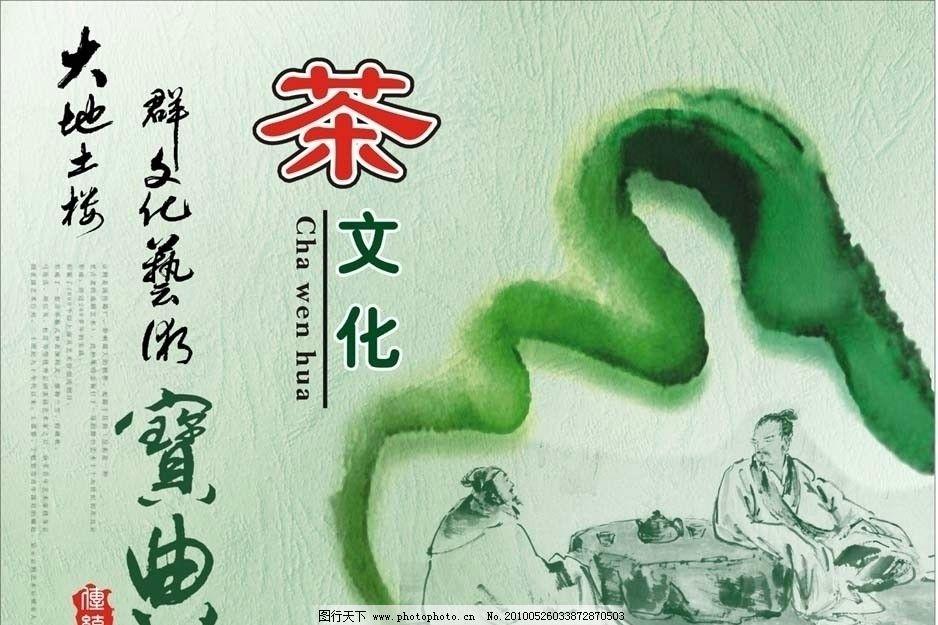 茶文化 大地 土楼群 艺术宝典 喝茶品茶 古代 人物 喝酒图 饮酒 矢量