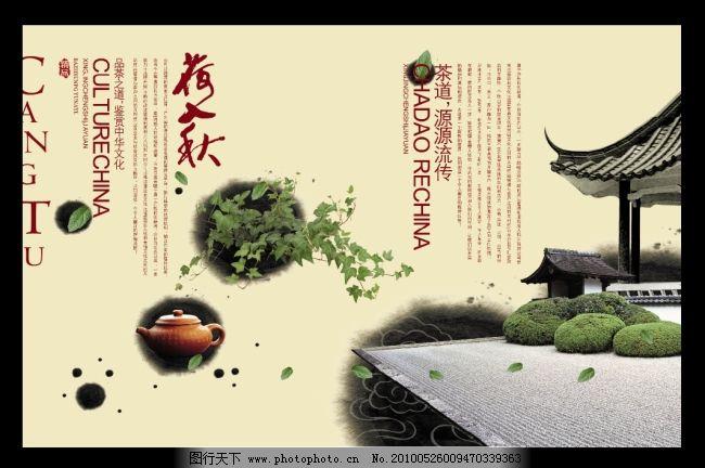 宣传单张设计稿 封面设计      模版设计 画册封面 茶画册 茶 中国