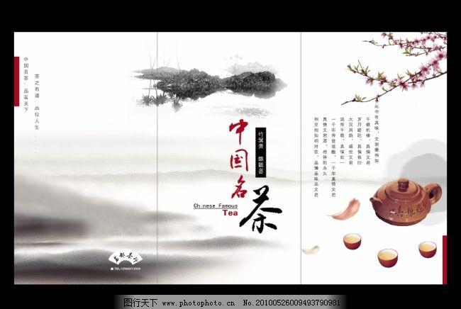 茶楼宣传单张设计稿 背景 边框 茶壶 茶画册 茶具 茶谱 茶山