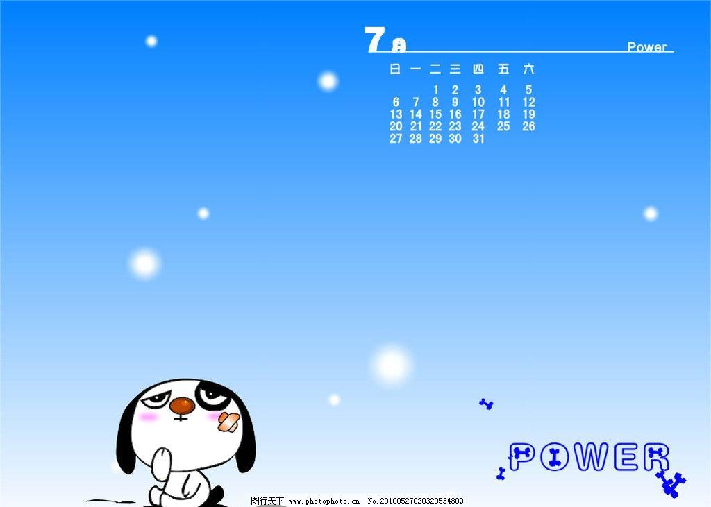 小狗 花 可爱 卡通 日历 矢量 底图 矢量素材 花纹花边 底纹边框