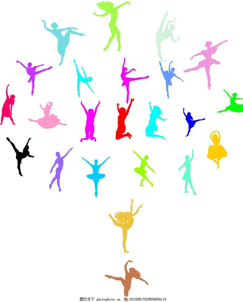 七彩奋斗的青春 矢量舞蹈人物剪影 芭蕾舞 探戈 现代舞 狂欢 欢跳