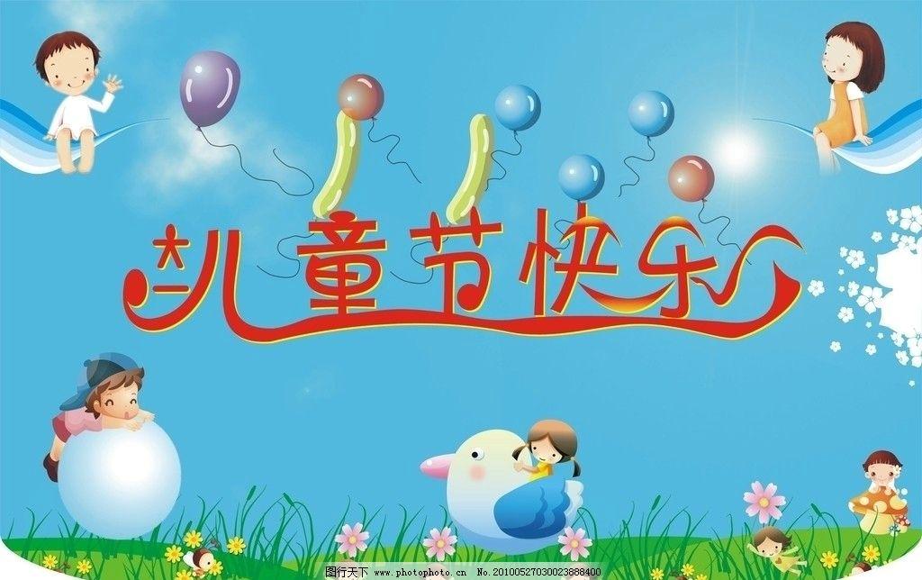 六一儿童节快乐 气球 花草 可爱的卡通儿童 海报设计 广告设计 矢量 c