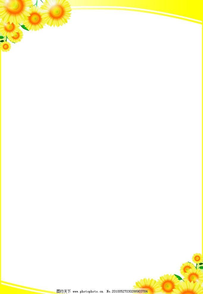 制度牌版2 花边 边框 向日葵 黄色边 广告设计模板 源文件