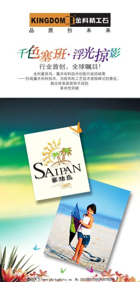 金科陶瓷 塞班岛系列广告 户外广告 高清 源文件 国内广告设计