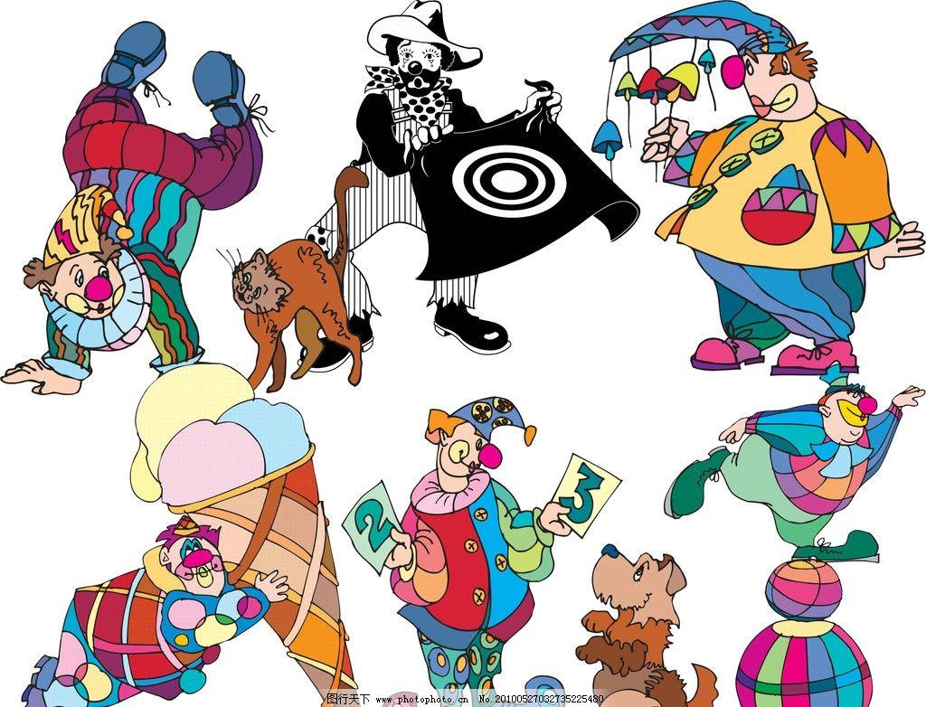 卡通人物 漫画人物 小丑 冰淇淋 小狗 气球 黑白 帽子 彩色 五颜六色