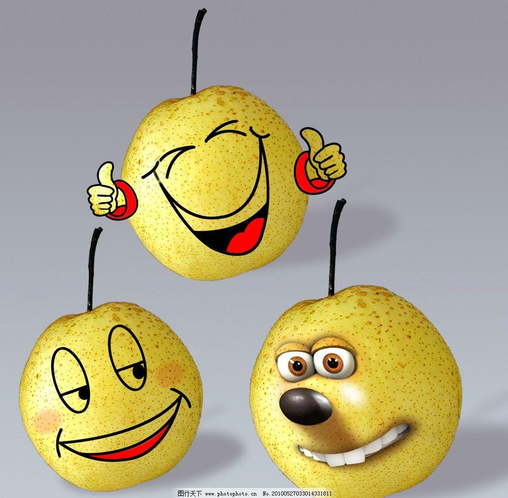 雪梨 表情 卡通 可爱表情 笑脸 源文件