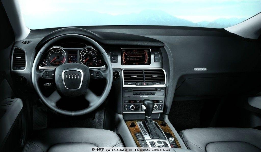 驾驶室图片,奥迪 一汽 大众 轿车 两厢车 世界名车-图