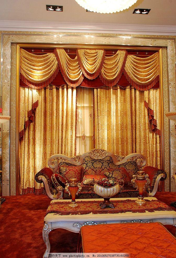 欧式窗帘 豪华 金色 红色 巴洛克 沙发 窗幔 饰品 茶几 地毯 家居