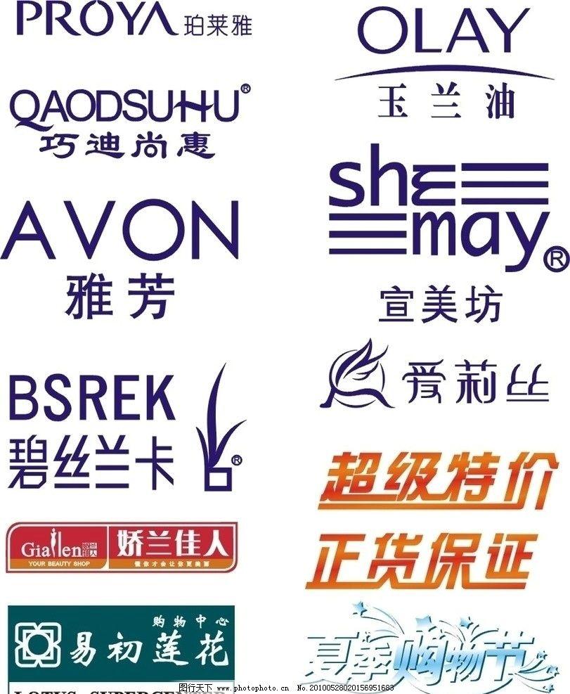 正货保证 易初莲花 lotus supercenter 夏季购物节 logo设计 矢量图