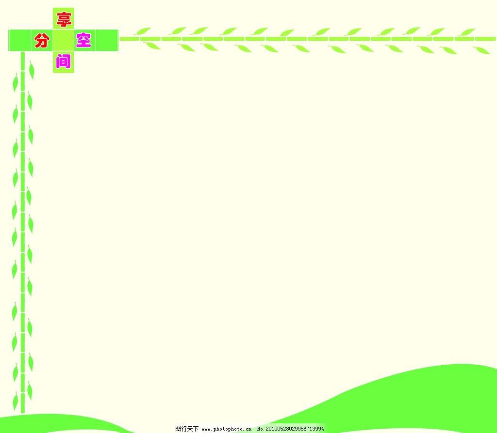 背景 边框 源文件 名片设计 广告设计模板
