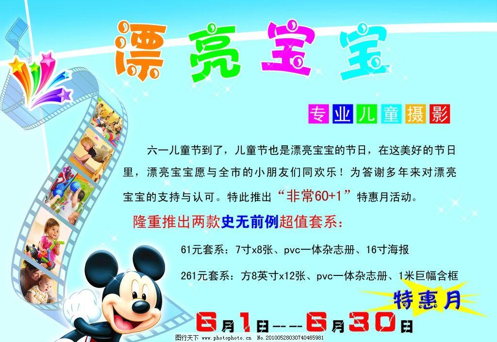 漂亮宝宝 六一儿童节 唐老鸭 胶片 六一 国内广告设计 广告设计模板