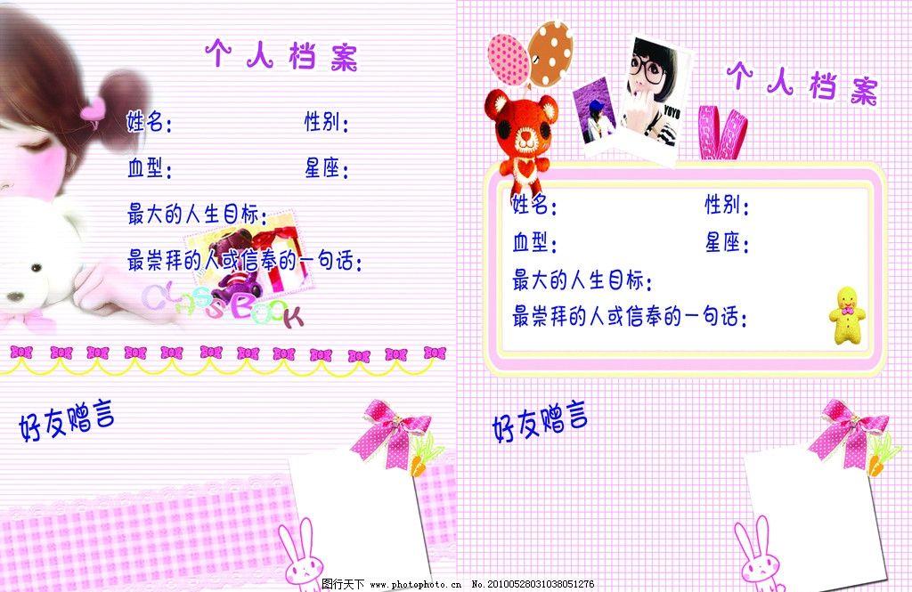 同学录          卡通 好友赠言 蝴蝶结 熊 其他模版 广告设计模板 源