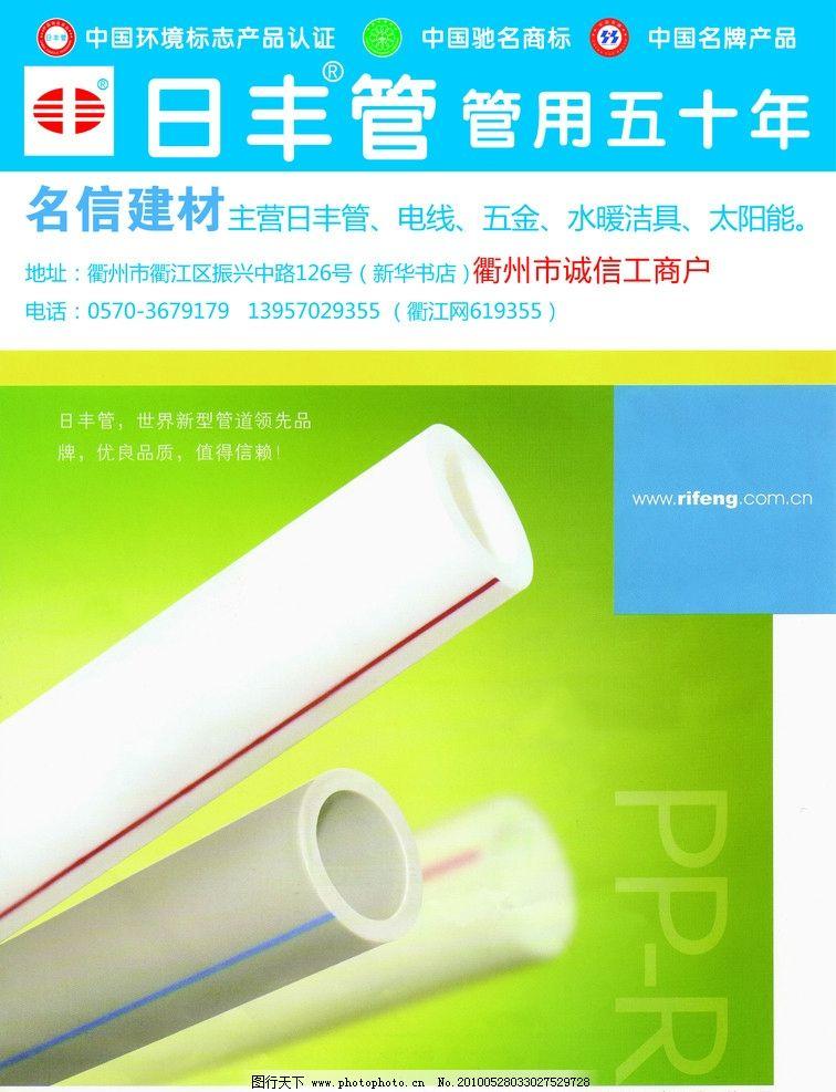 日丰管业 名信建材 宣传单页 广告设计 电线 五金 水暖洁具 太阳能