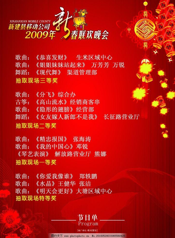 晚会节目单 节目单 新春节目单 爆竹 花纹 中国结 红色背景 psd 文件