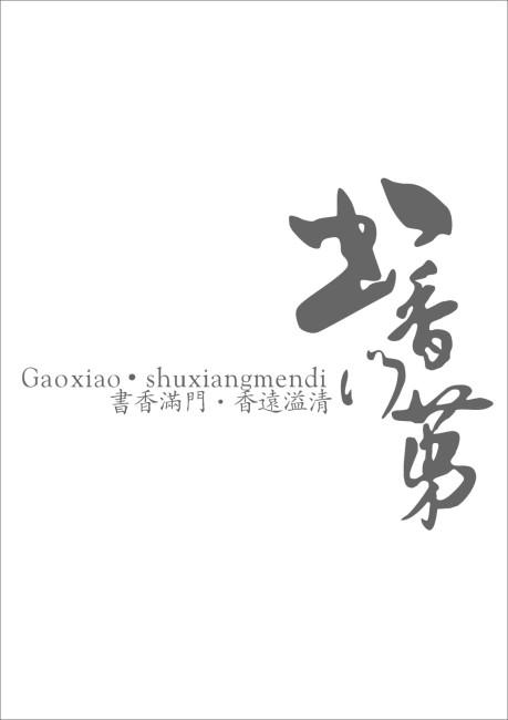 书香门第 字体设计
