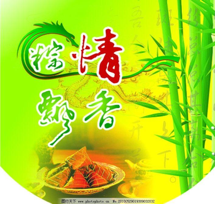端午节商场吊旗 粽子 竹子 龙头 绿色 节日 中国文化 传统 节日素材