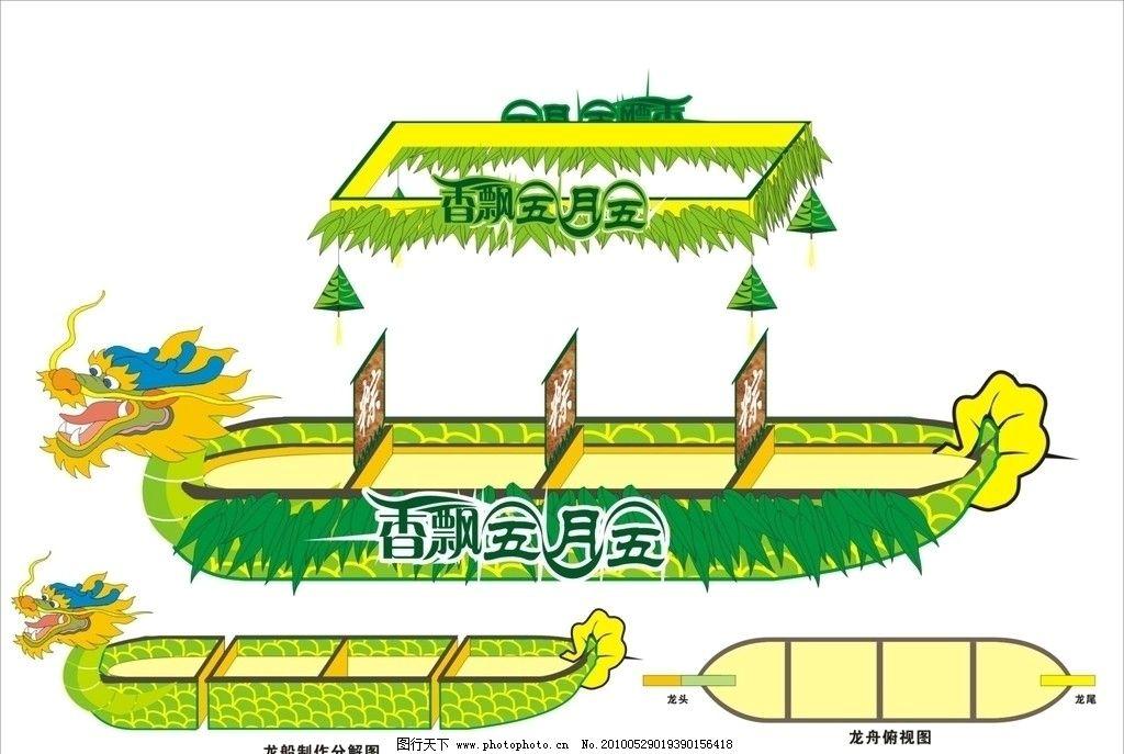 端午节龙舟图片,节日v图片攻略素材龙船-图行阳泉矢量自驾游周边图片