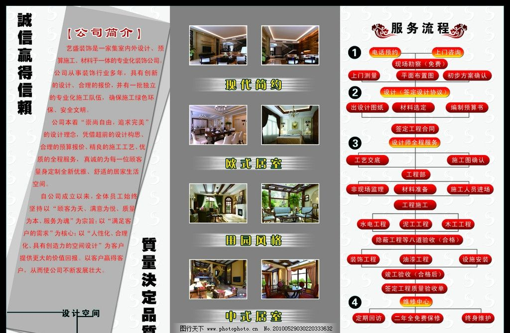 公司宣传页 三折页          施工流程 室内效果图 dm宣传单 广告设计