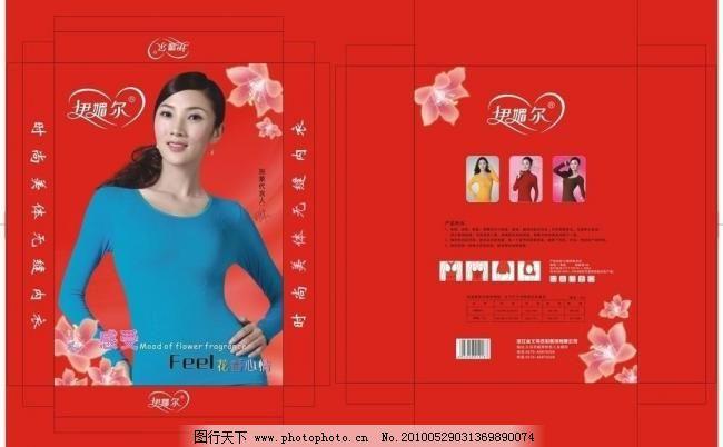 感受 广告设计 盒子 花朵 美女 明星 内衣 伊媚尔保暖内衣包装盒设计