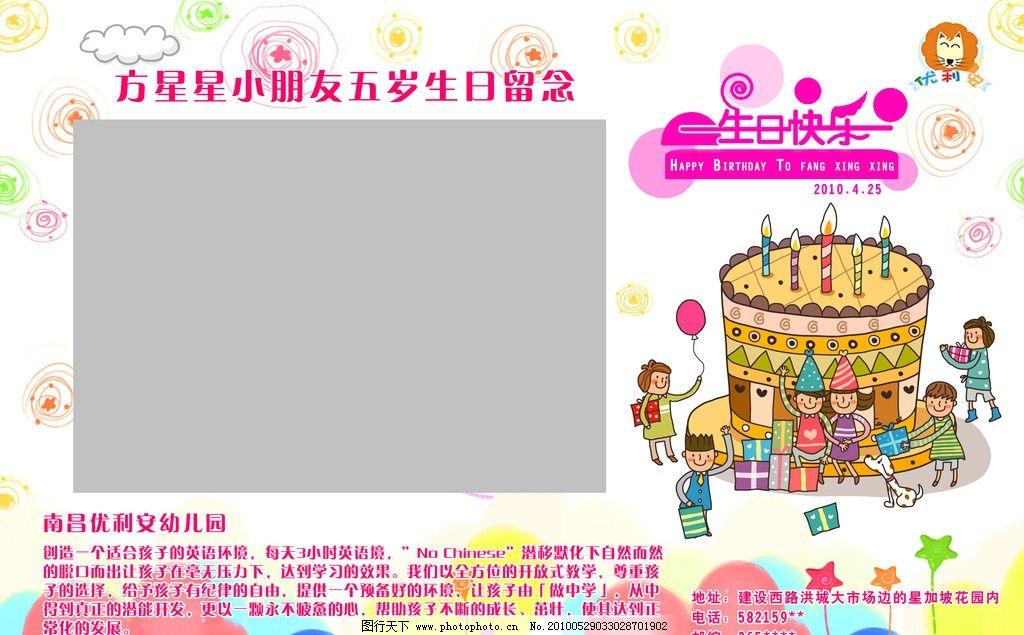 個性相框 幼兒園個性介紹 兒童素材 生日卡片 psd分層素材 源文件 300