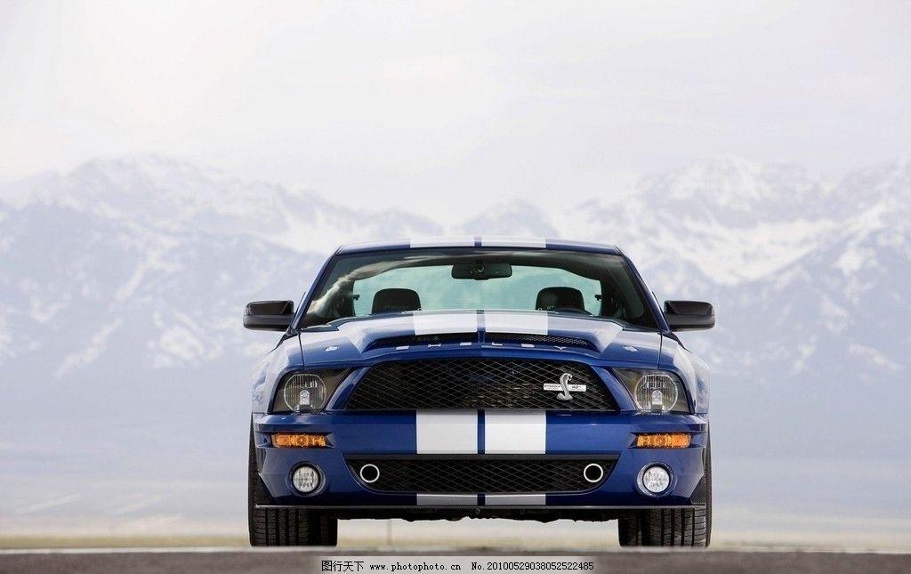 名车 福特 野马 轿车 两厢车 世界名车 跑车 房车 三厢车 赛车