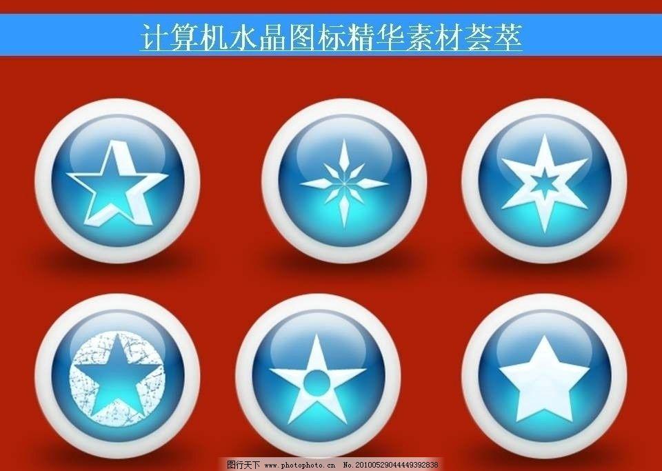 计算机创意图标 ppt素材 ppt模板 计算机 系统 蓝色 水晶 图标 荟萃