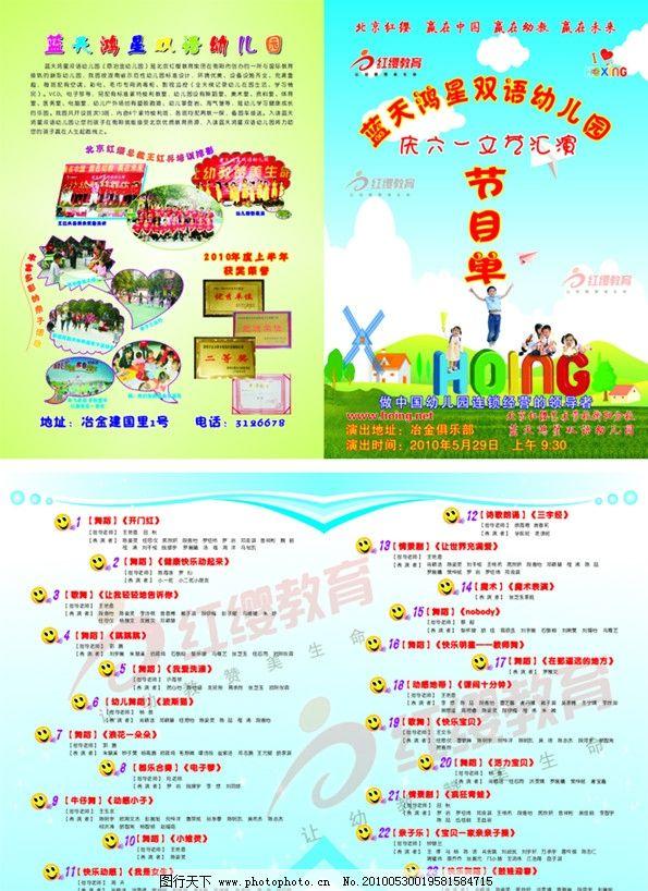 节目单 幼儿园简介 幼儿园节目单 宣传单 设计专题 其他 节日素材