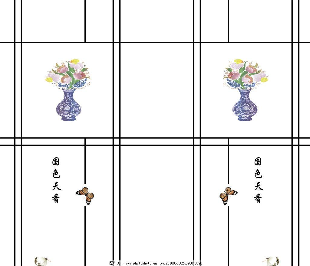 国色天香 移门 线条 花瓶 蝴蝶 花纹花边 移门矢量图 移门图库 自然