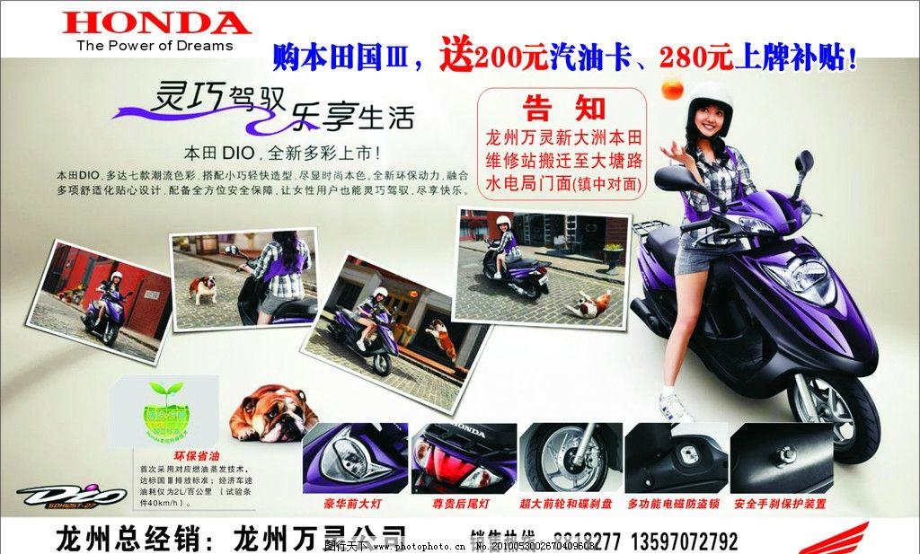 新大洲本田 新大洲本田摩托车专卖店 商标 摩托车 广告设计 矢量图库