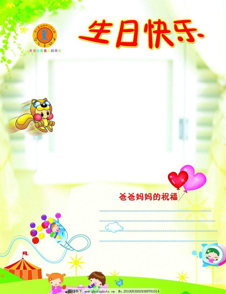 生日快乐 画册设计 幼儿园成长手册