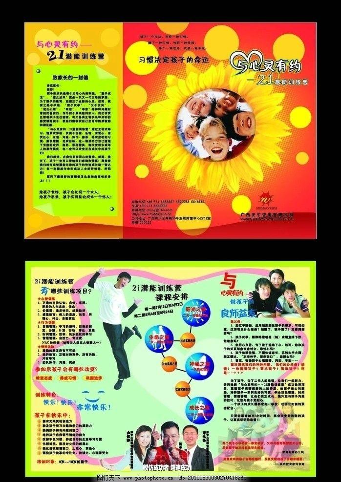 三折页 折页 单张 版式 宣传单 儿童 教育 青年 dm宣传单 广告设计图片