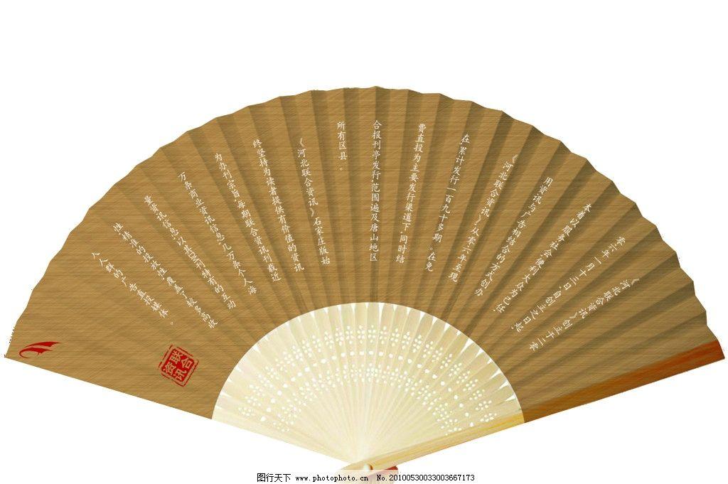 扇面4 扇子 扇面 国画 竹子 水墨 纸扇 分层 psd分层素材 源文件 300