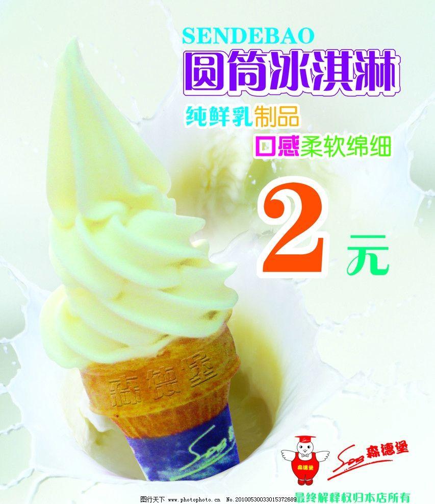 圆筒冰淇林 圆筒 甜筒 冰麒麟 炸鸡 汉堡 传单 优惠券 psd分层素材 源