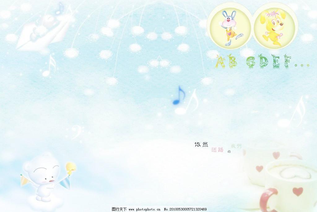 光点 兔子 音乐符 源文件 兔子素材下载 兔子模板下载 兔子 杯子 飞机