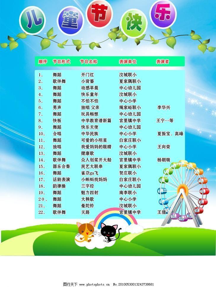 儿童节节目单 国际儿童节 节目单 六一 六一儿童节 六一节目单 演出